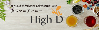 SOLARIS High D